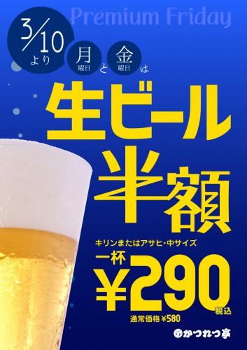 ビール半額ポスター2015