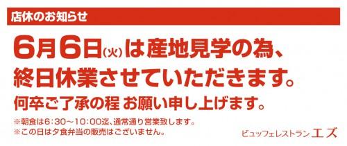 エズお知らせ201706
