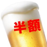 ビール半額