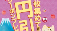1000円券