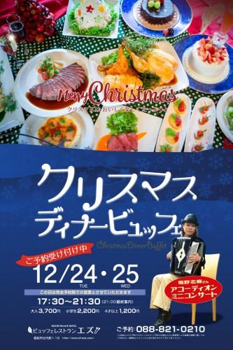 クリスマスディナー2019